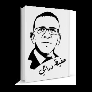 السيرة الذاتية Hafid Derradji